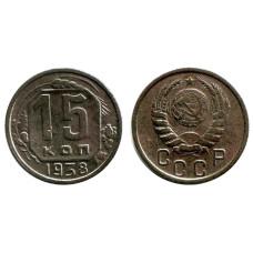 15 копеек СССР 1938 г. 2
