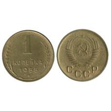 1 копейка 1955 г. 2