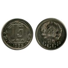 15 копеек 1935 г. (3)