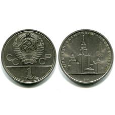 1 рубль 1979 года, Олимпиада 80, Здание МГУ