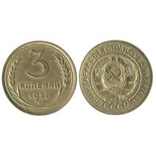 3 копейки 1927 г. (1)