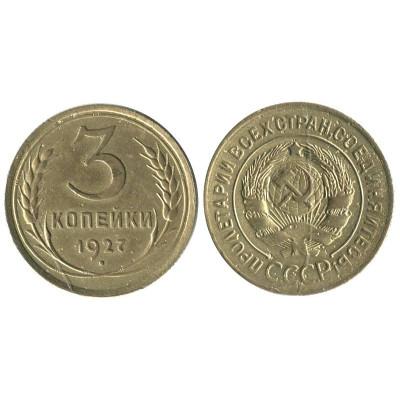 Монета 3 копейки 1927 г. (1)