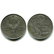 1 рубль 1977 года, 60 лет Октябрьской революции