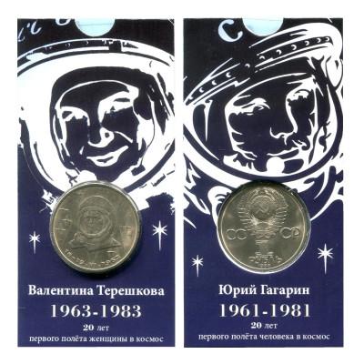 Монета 1 рубль 1983 года, 20 лет полёта в космос В. Терешковой (в блистере)