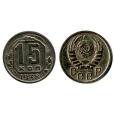 15 копеек СССР 1938 г. 3
