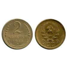 2 копейки 1935 г. (Ф. 29) новый герб