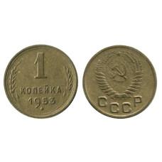 1 копейка 1953 г. (1)