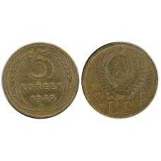 5 копеек 1949 г. (1)