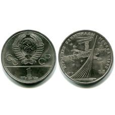 1 рубль 1979 года, Олимпиада 80, Обелиск покорителям космоса