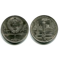 1 рубль 1980 года, Олимпиада 80, Олимпийский факел