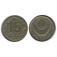 15 копеек 1951 г. (1)