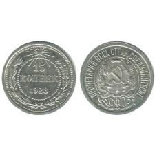 15 копеек 1923 г.