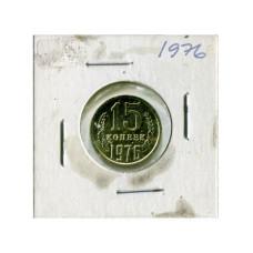 15 копеек СССР 1976 г