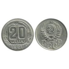 20 копеек 1941 г. (2)