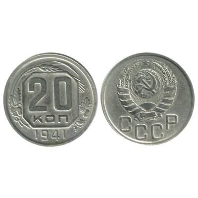 Монета 20 копеек 1941 г. (2)