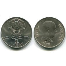 1 рубль 1991 года, 100 лет со дня рождения С. Прокофьева