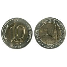 10 рублей 1991 г., Государственный банк (ММД)