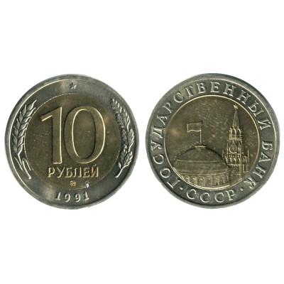 Биметаллическая монета 10 рублей 1991 г., Государственный банк (ММД)