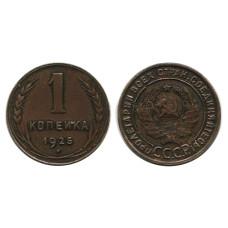 1 копейка 1925 г. (2)
