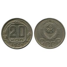 20 копеек 1949 г. (Ф. 81) 1