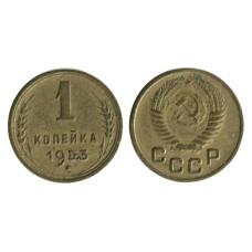 1 копейка 1953 г.