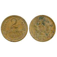 2 копейки 1935 г. (ф. 32) новый герб