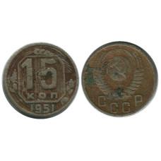 15 копеек 1951 г.