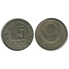 15 копеек 1943 г. (3)