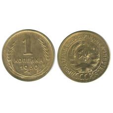 1 копейка 1930 г. (2)