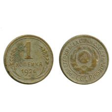 1 копейка 1926 г.