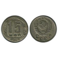 15 копеек 1945 г. (3)