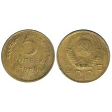 5 копеек 1950 г. (1)