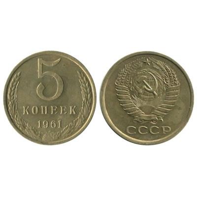 Монета 5 копеек 1961 г. (1)