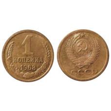 1 копейка 1968 г.