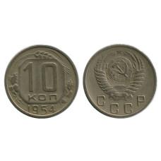 10 копеек 1954 г. (4 шт. III3 Б №_ _ _ )