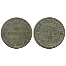 20 копеек 1921 г. (2)