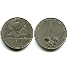 1 рубль 1977 года, Олимпиада 80, Эмблема Олимпийских игр