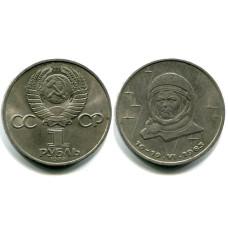 1 рубль 1983 года, 20 лет полёта в космос В. Терешковой
