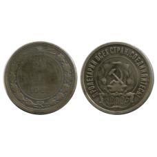 20 копеек 1921 г. (1)