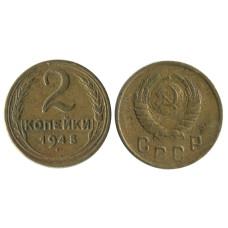 2 копейки 1945 г. (4)
