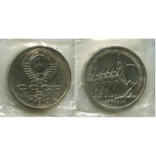 3 рубля 1991 года, 50 лет победы под Москвой