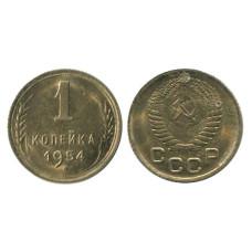 1 копейка 1954 г. (4)