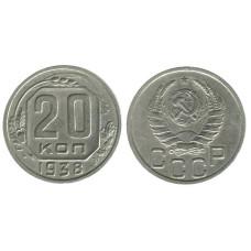 20 копеек 1938 г. (1)