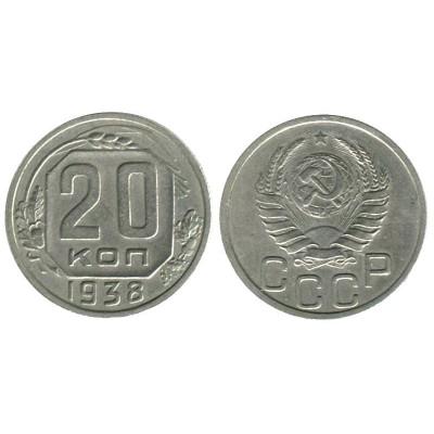 Монета 20 копеек 1938 г. (1)
