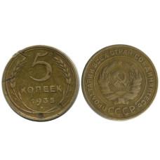 5 копеек 1935 г. (Ф. 22) 1