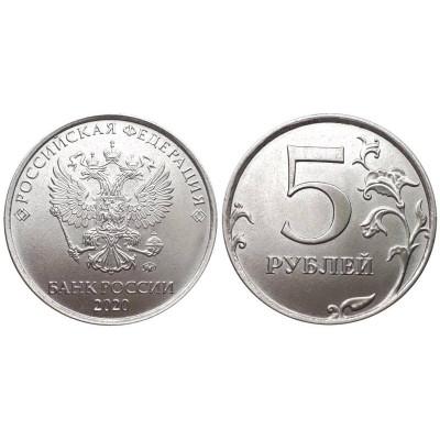 Монета 5 рублей России 2020 г.