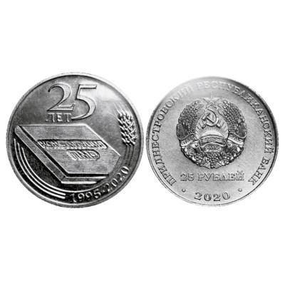 Памятная монета 25 рублей Приднестровья 2020 г. Конституция