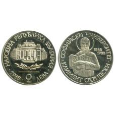 2 лева Болгарии 1988 г. 100 лет Софийскому университету