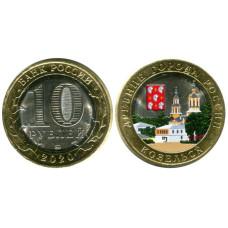 10 рублей России 2020 г. Козельск (цветная)