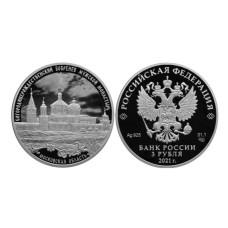 3 рубля России 2021 г. Бобренев Мужской монастырь